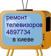 РЕМОНТ ТЕЛЕВИЗОРОВ  В КИЕВЕ.4897734.Недорого