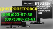 Ремонт Телевизоров LED,  LCD,  ЖК,  Плазменных,  мониторов Днепропетровск