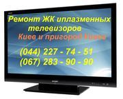 Ремонт телевизоров,  ЖК-мониторов в г. Киеве и в пригороде