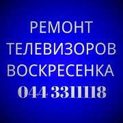 Ремонт телевизоров Воскресенка Киев