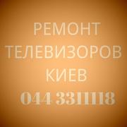 Ремонт телевизоров Киев,  на дому у заказчика