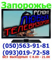 Телемастер,  Ремонт телевизора Ж-К,  LCD,  LED,  плазменных,  кинескопных,  монитора,  Запорожье