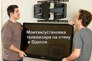 Повесим ваш телевизор LED на стену.Одесса и пригород.