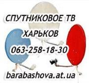 Спутниковое телевидение качественное купить Харьков