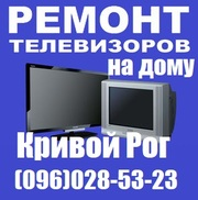Телемастер,  не дорогой ремонт Телевизора на дому в Кривом Роге.