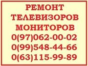 Ремонт телевизоров в Киеве на дому у заказчика